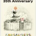 SOGO YOKOHAMA 35th Anniversary<br>~これからもいつまでも~