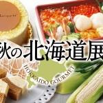 おうちで北の美味しいものを存分に味わえる<br>QUEEN'S ISETAN北海道物産展「秋の北海道展」