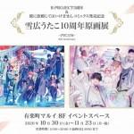 雪広うたこ10周年原画展~PRISM~