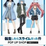 『転生したらスライムだった件』のイベント<br>「転生したらスライムだった件 POP UP SHOP<br> in 新宿マルイ メン」の開催が決定!