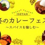 """1月22日は""""カレーの日""""!<br>オンラインでもリアルでも楽しめる<br>ISETAN カレーフェス開催!"""