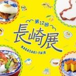 『第12回 長崎展』を<br>日本橋三越本店とオンラインにて開催!