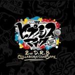 東京・横浜・大阪・名古屋、4都市7会場で<br>「ヒプノシスマイク2nd D.R.B コラボレーションカフェ」<br>期間限定オープン!!