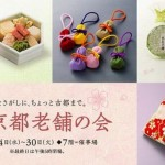 第31回 京都老舗の会