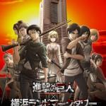 コラボイベント<br>『進撃の巨人 × 横浜ランドマークタワー』開催
