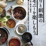 アジアン・サラダ融合で、<BR>香りと刺激のハーモニーを楽しもう。